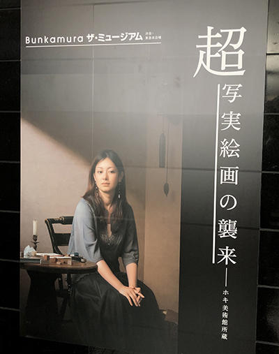Bunkamuraザ・ミュージアム【超写実絵画】から学ぶ事