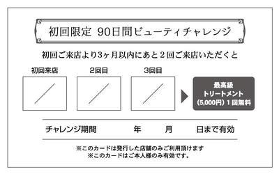 ビューティチャレンジ800.jpg