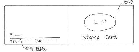 二つ折りカード_rough1.jpg