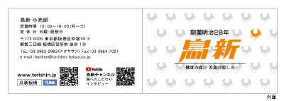 鳥新-ショップカードomote.jpg