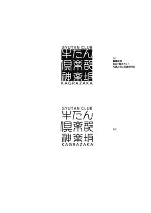 gyu2_%83y%81%5B%83W_6.png