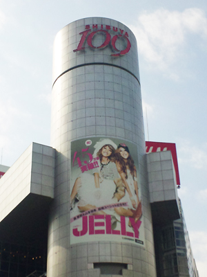 jelly100929.jpg