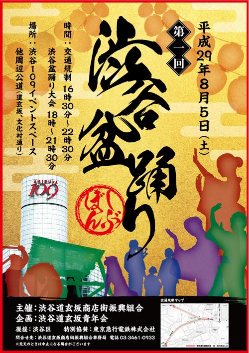 shibubon_poster2.jpg