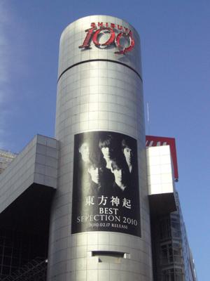 touhoushinki100212.jpg