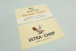 ultrachopcard.jpg