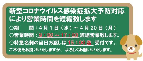 看板(定休日).png
