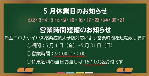看板(定休日).jpg