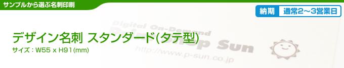 デザイン名刺 タテ型