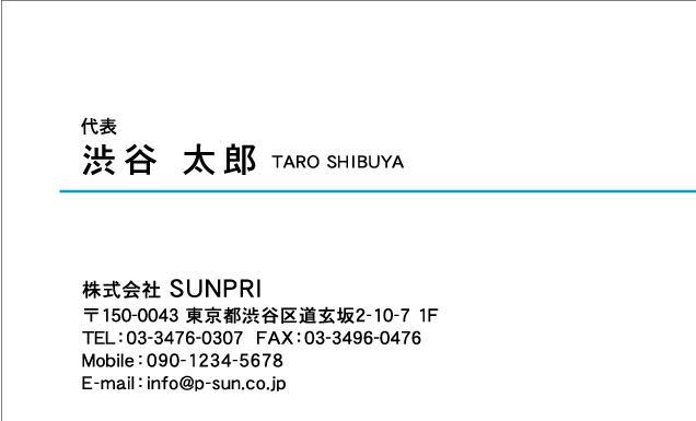 デザイン名刺スタンダード DY-061