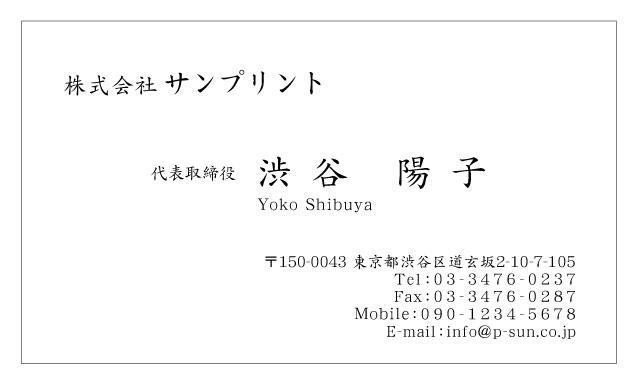 シンプル名刺 SY-038