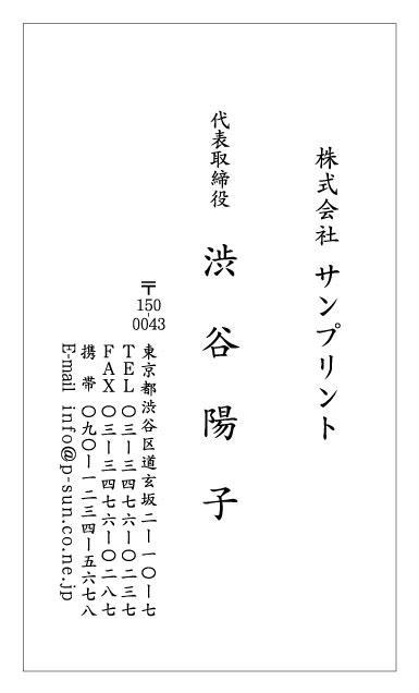 シンプル名刺 ST-017