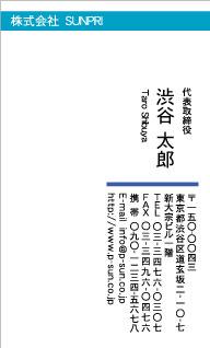 デザイン名刺スタンダード DT-006