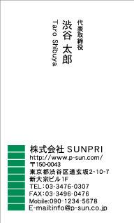 デザイン名刺スタンダード DT-009