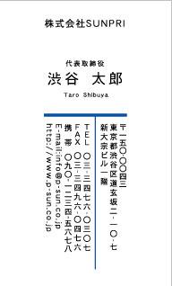 デザイン名刺スタンダード DT-012