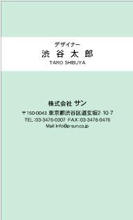 デザイン名刺スタンダード DT-014