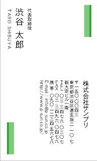 デザイン名刺スタンダード DT-018