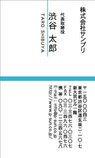 デザイン名刺スタンダード DT-025