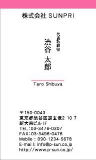 デザイン名刺スタンダード DT-026