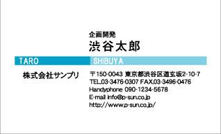 デザイン名刺スタンダード DY-001