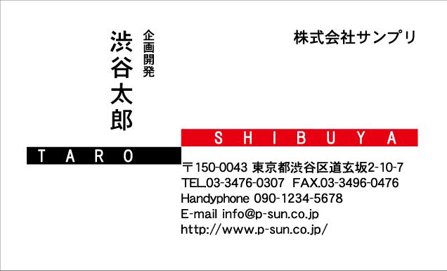 デザイン名刺スタンダード DY-002