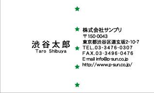 デザイン名刺スタンダード DY-006