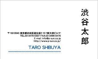 デザイン名刺スタンダード DY-011