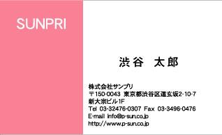 デザイン名刺スタンダード DY-014