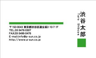 デザイン名刺スタンダード DY-017