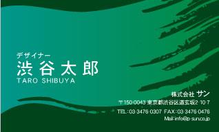 デザイン名刺スタンダード DY-020
