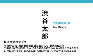 デザイン名刺スタンダード DY-025