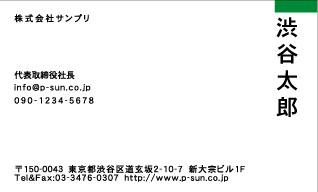 デザイン名刺スタンダード DY-027