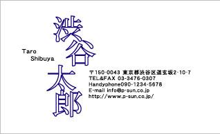 デザイン名刺スタンダード DY-031