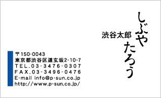 デザイン名刺スタンダード DY-032