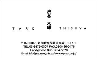 デザイン名刺スタンダード DY-037