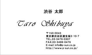 デザイン名刺スタンダード DY-039