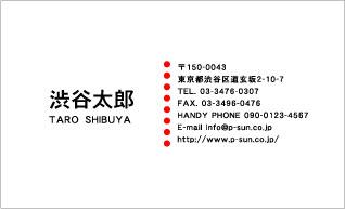 デザイン名刺スタンダード DY-040