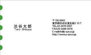 デザイン名刺スタンダード DY-042