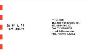 デザイン名刺スタンダード DY-043