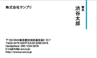 デザイン名刺スタンダード DY-044