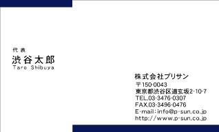 デザイン名刺スタンダード DY-047