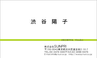 デザイン名刺スタンダード DY-055