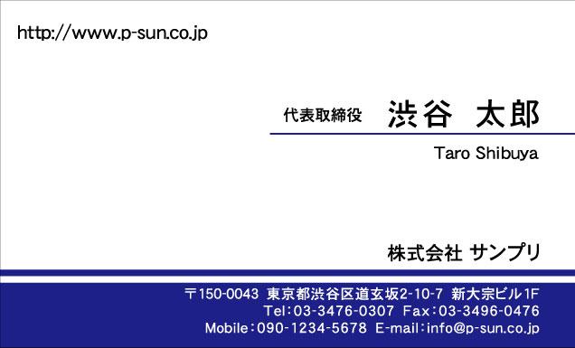 デザイン名刺スタンダード DY-056