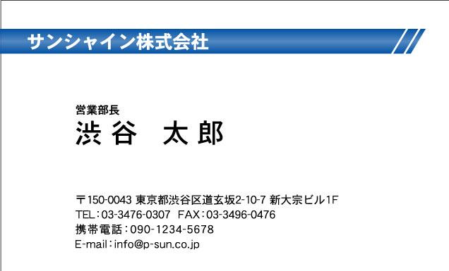 デザイン名刺スタンダード DY-060