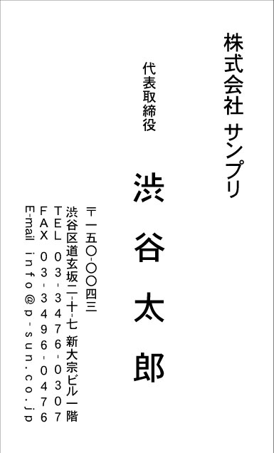 シンプル名刺 ST-002