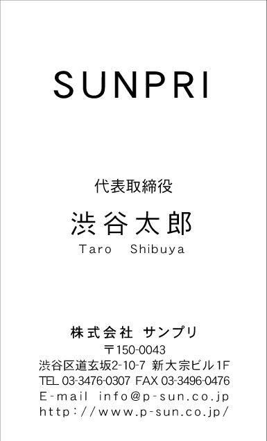 シンプル名刺 ST-004