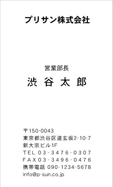 シンプル名刺 ST-010