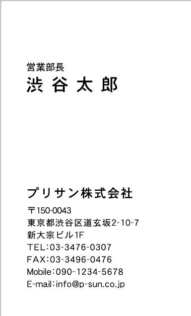 シンプル名刺 ST-011