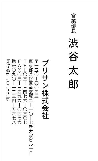 シンプル名刺 ST-012
