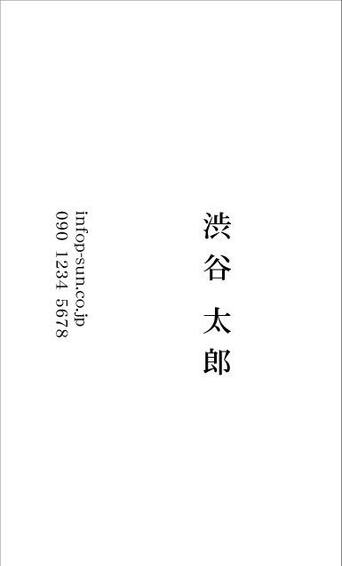 シンプル名刺 ST-014