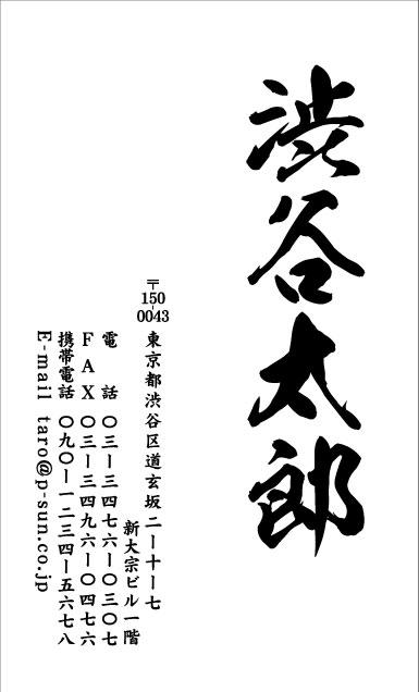 シンプル名刺 ST-015